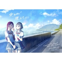 Doujinshi - Novel - Love Live! Sunshine!! / Takami Chika & Sakurauchi Riko & Watanabe You (愛に還るもの) / worksLUNA
