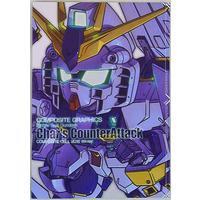 Doujinshi - COMPOSITE GRAPHICS Mobile Suit Gundam Char's CounterAttack / COMPOSITE CELL
