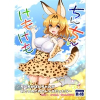 [Adult] Doujinshi - Kemono Friends / Serval & Shoebill & Suri Alpaca & Sand Cat (ちんちんけもけも) / URAN-FACTORY