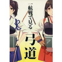 Doujinshi - Kantai Collection / Akagi & Kaga (一航戦で見る 弓道) / MyriA
