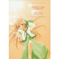 "Doujinshi - Novel - Kanon (Forbidden Colours ""COMPLETE"") / SnoBLand"
