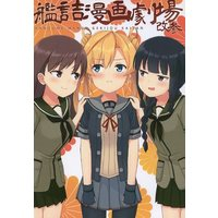Doujinshi - Kantai Collection / Kitakami & Ooi & Abukuma (艦詰漫画劇場 改参) / AIEN奇縁