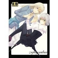 [Adult] Doujinshi - Strike Witches (zephyranthes)