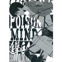 Doujinshi - Shingeki no Kyojin (POISON MIND) / HELLO WORLD