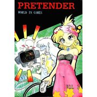 [Adult] Doujinshi - PRETENDER WORLD IN GAMES / GIN
