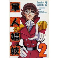 [Adult] Doujinshi - Mobile Suit Gundam Wing (軍人娼妓 2) / 全日本エレガン党