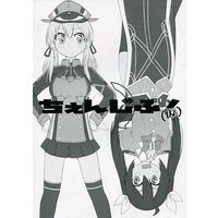 Doujinshi - Kantai Collection / Tone & Prinz Eugen (ちぇんじふ!(仮)) / しずみ荘
