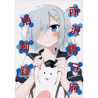 Doujinshi - Kantai Collection / Hamakaze (Kan Colle) (所沢鎮守府活動録) / GIFT