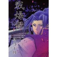 Doujinshi - Novel - Fate Series (戦燥録) / Fallen Fleet
