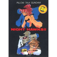 Doujinshi - Gundam series (PILLOW TALK GUNDAM NIGHT HAWKS!!) / ロリアル出版委員会(L.P.I)