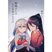 Doujinshi - Kantai Collection / Houshou (Kan Colle) (鳳翔さんはただ見届けるだけ) / UnPre