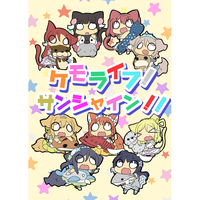Doujinshi - Love Live! Sunshine!! / All Characters (ケモライブ!サンシャイン!!) / FLUFFY