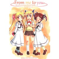 Doujinshi - Magical Girl Lyrical Nanoha / Nanoha & Vivio & Fate (-From me to you-) / Hinatabokko Club