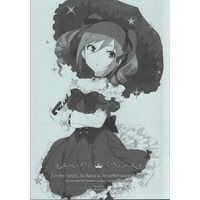"Doujinshi - IM@S: Cinderella Girls / Ranko Kanzaki (To my spirit,to have a reverberation""eyes"") / Jekyll and Hyde"