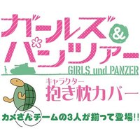 Dakimakura Cover - GIRLS-und-PANZER