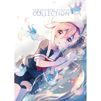 Doujinshi - Illustration book - Kantai Collection / Dai 6 Kuchikutai & Shigure & Yudachi & Harusame (Kemonomimi Shoujo Collection) / 一公噸肉球