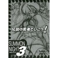 [Adult] Doujinshi - Summon Night (伝説の勇者でいこう! Vol.0.5) / WIND-RHYTHM
