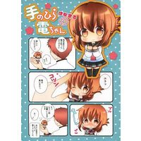 Doujinshi - Kantai Collection / Inazuma (Kan Colle) (手のひら電ちゃん はんまる) / Gyaroppu Daina