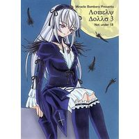 [Adult] Doujinshi - Rozen Maiden / Suigintou (Lovely Dolls 3) / Miracle Bombers