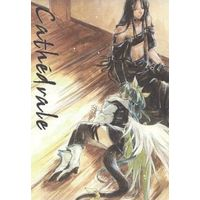 Doujinshi - GUILTY GEAR (Cathedrale) / STARRY HEAVENS