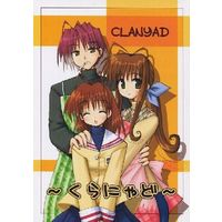 [Adult] Doujinshi - CLANNAD (CLANYAD ~くらにゃど~) / FINAL WINNER