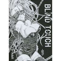 [Adult] Doujinshi - Fate Series / Rider (BLIND TOUCH) / Gift