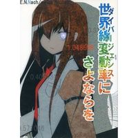 Doujinshi - Novel - Steins;Gate / Makise Kurisu (世界線変動率にさよならを) / ewige neuheit