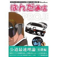 Doujinshi - Initial D (ぱんだ通信 vol.1) / Sound Stock