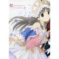 Doujinshi - Atelier Totori / Totooria Helmold (Arland Symphony 3) / らばぁぽにっ党