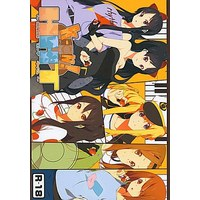 [Adult] Doujinshi - Anthology - K-ON! / All Characters (K-ON! アンソロジー HHT ~放課後エッチタイム~) / A-O-I