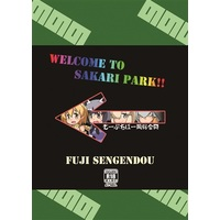 [Adult] Doujinshi - Anthology - Kemono Friends / Serval & Common Raccoon & Shoebill & Suri Alpaca (Welcome to SAKARI PARK!!) / Fuji Sengendou