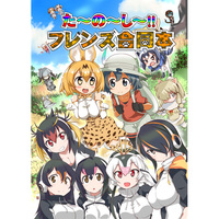 Doujinshi - Anthology - Kemono Friends / All Characters (たーのーしー!!フレンズ合同本) / Doujin Arctic