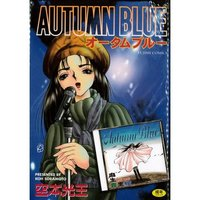 [Adult] Hentai Comics - Fujimi Comics (AUTUMN BLUE (富士美コミックス)) / 空本光王