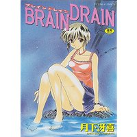 [Adult] Hentai Comics - Fujimi Comics (BRAIN DRAIN (富士美コミックス)) / 月下 冴喜
