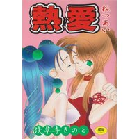 [Adult] Hentai Comics - WANI MAGAZINE (熱愛 (Wani magazine comics special)) / 浅草寺 きのと