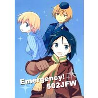 Doujinshi - Strike Witches (Emergency!502JFW) / マッシュルホーム