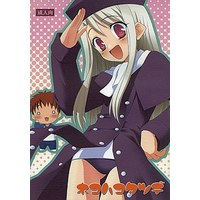 [Adult] Doujinshi - Fate/stay night / Illya (ネコハコタツデ) / Rotary Engine