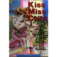 [Adult] Hentai Comics - Ace Five Comics (KISS MISS CHICK (別冊エースファイブコミックス)) / Hindenburg