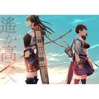 Doujinshi - Kantai Collection / Zuikaku (Kan Colle) x Kaga (Kan Colle) (遙か高みへ) / Komorebi-Tei