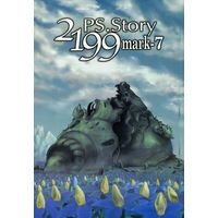Doujinshi - Novel - Yamato 2199 (PS.Story 2199 mark-7) / プロジェクト PSstory
