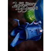 Doujinshi - Novel - Yamato 2199 (PS.Story 2199 mark-6) / プロジェクト PSstory