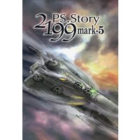 Doujinshi - Novel - Yamato 2199 (PS.Story 2199 mark-5) / プロジェクト PSstory