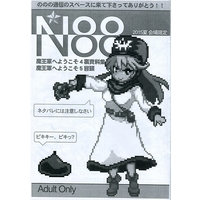 [Adult] Doujinshi - Novel - Dragon Quest (【コピー誌】N88) / ののの通信