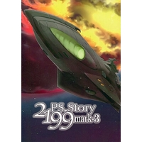 Doujinshi - Novel - Yamato 2199 (PS.Story 2199 mark‐3) / プロジェクト Psstory