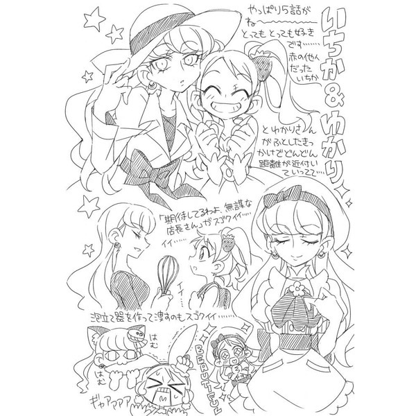Doujinshi - Kirakira☆Precure A La Mode / All Characters (Pretty Cure) (プリアラらくがき本) / TENCAL
