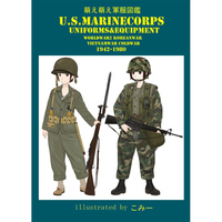 Doujinshi - Illustration book - Military (萌え萌え軍服図鑑USMARINECORPS) / くいーんずらんど
