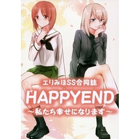 Doujinshi - Novel - Anthology - GIRLS-und-PANZER / Miho & Itsumi Erika (HAPPYEND ~私たち幸せになります~) / イルミナイト