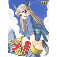 [Adult] Doujinshi - Strike Witches (ソンナメデミンナ!!) / 紫紀堂本店