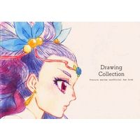 Doujinshi - Illustration book - Suite PreCure (Drawing Collection) / nakajima