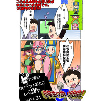 [Adult] Doujinshi - Dragon Quest (小学生の言い訳合同) / Fuji Sengendou